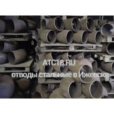 Отводы стальные - купить, цена в АрмТехСтрой ТД